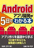 Androidアプリ開発が5日でわかる本(日経BP Next ICT選書)