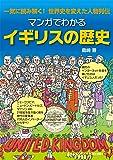 マンガでわかるイギリスの歴史: 一気に読み解く! 世界史を変えた人物列伝