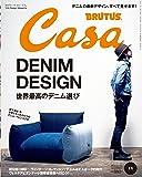 Casa BRUTUS (カーサ・ブルータス) 2012年 11月号 [雑誌]