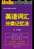 英语词汇的奥秘蒋争书系:英语词汇分类记忆法 (英语词汇的奥秘•蒋争书系)