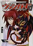 カードファイト!! ヴァンガード (8) (単行本コミックス)