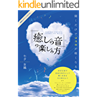 Reset Your Spirit with Sounds and Music: Japanese Edition KIREINA SOUND BOOK (TANABATA SOUND MEDIA) book cover