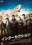 インターセクション [DVD]
