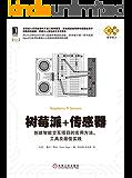 树莓派+传感器:创建智能交互项目的实用方法、工具及最佳实践 (数字匠人)
