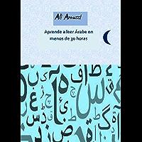 Aprende a leer en Árabe en menos de 30 horas.: Guía eficaz para leer ÁRABE (Spanish Edition)