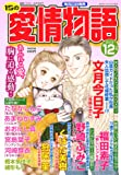 15の愛情物語 2019年 12 月号 [雑誌]