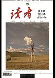 读者 半月刊 2017年夏季卷合订本(2017.7-12期)