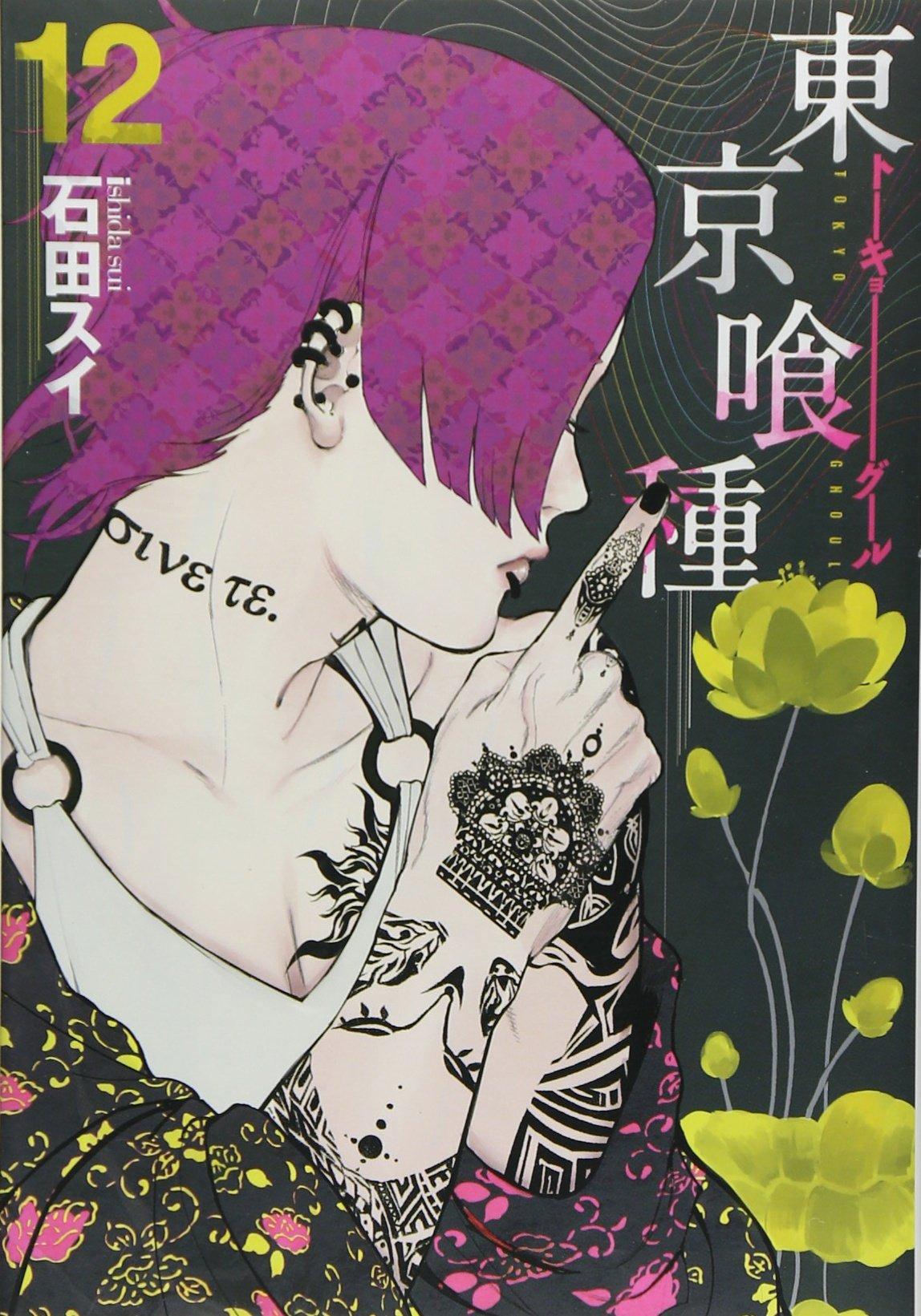 東京喰種トーキョーグール 12 (ヤングジャンプコミックス)   石田 スイ  本   通販   Amazon