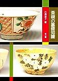 茶碗の基礎知識