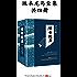 """坂本龙马全集(与《德川家康》并称""""日本两大历史小说"""",日本读者票选喜爱的历史小说NO.1,深刻影响孙正义一生的书)"""
