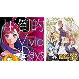 【メーカー特典あり】 「圧倒的 Vivid Days」(CD+DVD) + 「賢者の孫」OST(CD) [メーカー特典:A4 クリアファイル 2 枚セット]