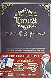英國戀物語エマ 3 初回限定版 [DVD]