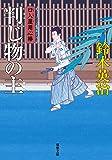 判じ物の主-口入屋用心棒(27) (双葉文庫)