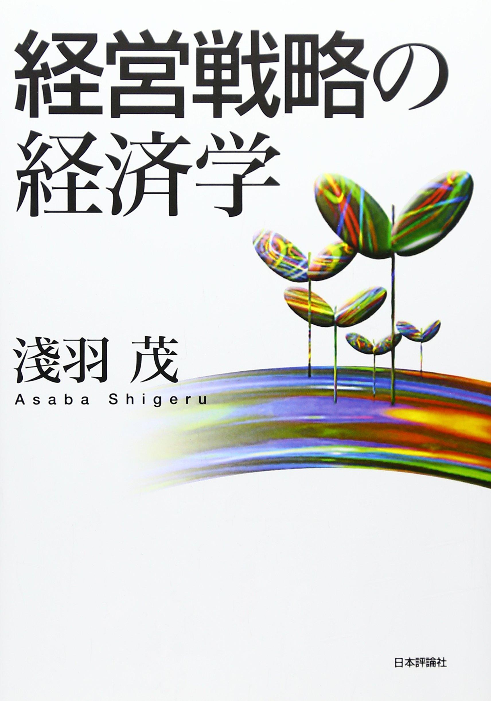 Read Online Keiei senryaku no keizaigaku PDF