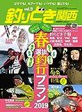 釣りどき関西(9) 2019年 04月号 [雑誌]: 磯釣りスペシャル 増刊