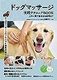 ドッグマッサージ 実践テクニックBOOK この一冊で基本から応用まで (コツがわかる本!)