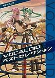 ギタースコア VOCALOIDベストセレクション