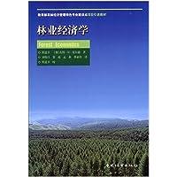 教育部农林管理特色专业建设点项目引进教材:林业经济学