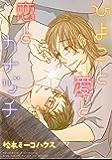 ひよこと愛と恋とカナヅチ (バーズコミックス ルチルコレクション)