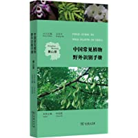 中国常见植物野外识别手册:衡山册