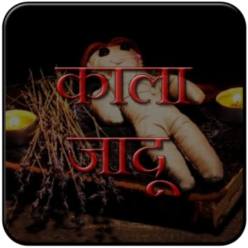 Kala Jadu In Hindi Book