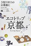 エコトリップ京都 (えるまがMOOK)