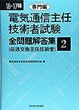 電気通信主任技術者試験 全問題解答集〈2〉専門編〈16~17年版〉