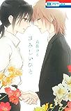 さみしいひと (花とゆめコミックス)
