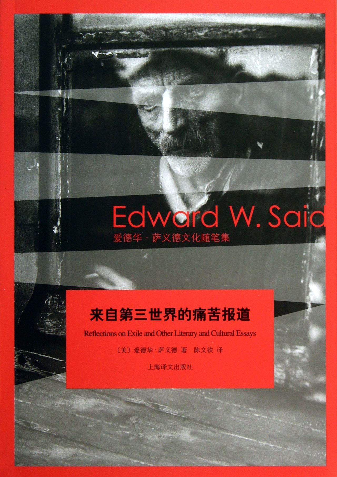 Reported suffering from the Third World : Edward Said Culture Essays(Chinese Edition) pdf