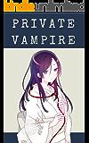 プライベイト・ヴァンパイア(01) (方舟物語)