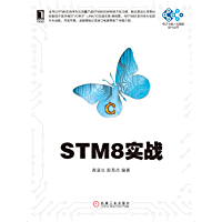 STM8实战 (电子与嵌入式系统设计丛书)
