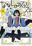 ななしのアステリズム(1) (ガンガンコミックスONLINE)