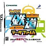 テイクアウト! DSシリーズ(1) 鉄道データファイル