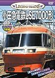 レジェンドトレインズ 小田急電鉄LSE7000形【DVD2枚組】