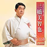 三橋美智也全曲集2018