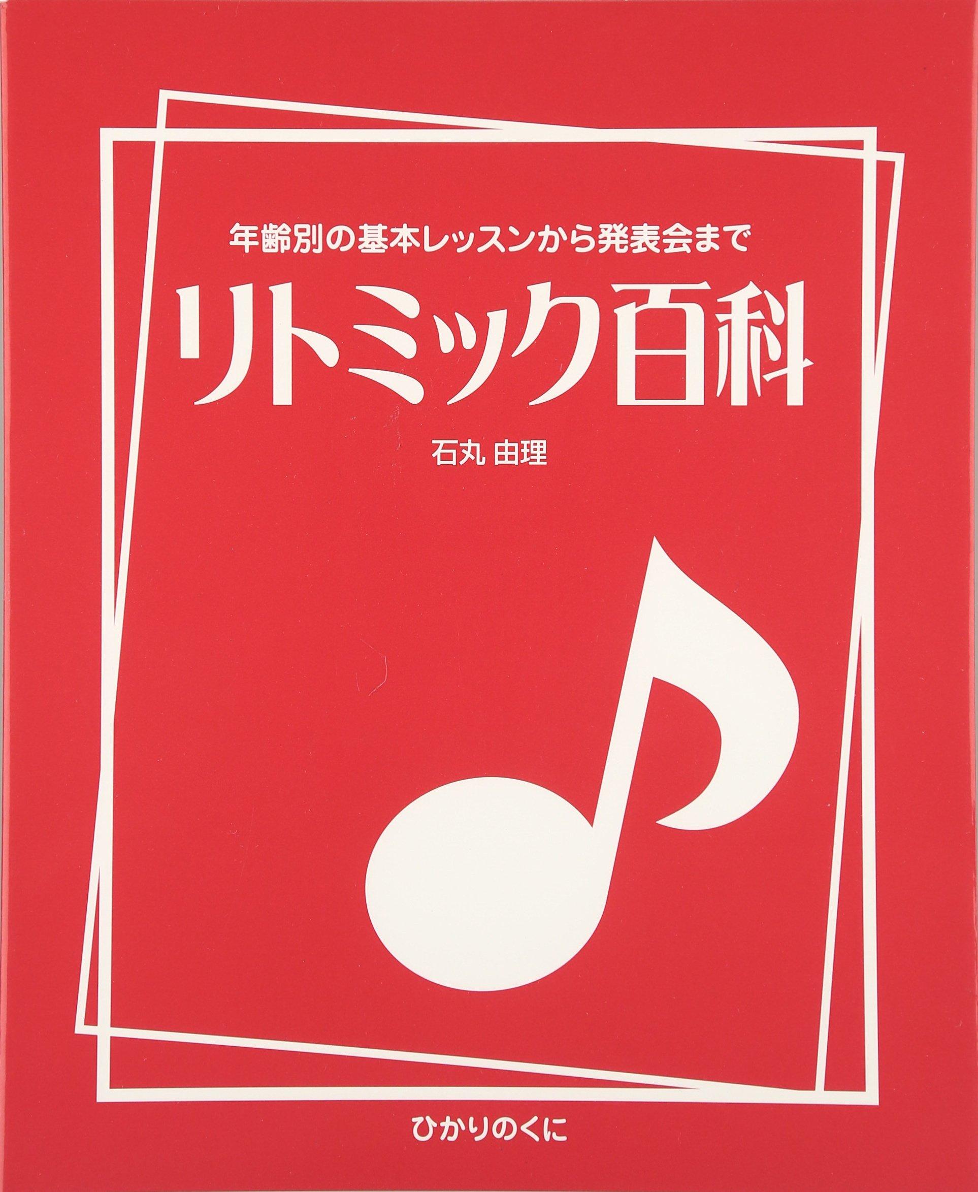 Download Ritomikku hyakka : Nenreibetsu no kihon ressun kara happyōkai made pdf epub