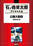 幻魔大戦(リュウ掲載版) 神話前夜の章 前編 (石ノ森章太郎デジタル大全)