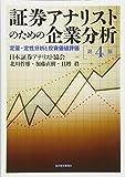証券アナリストのための企業分析(第4版): 定量・定性分析と投資価値評価