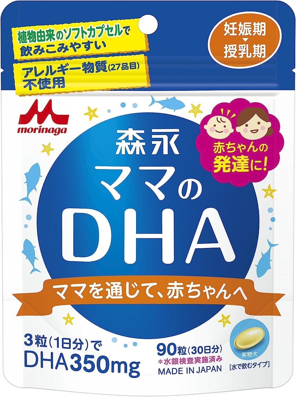 Amazon   森永 ママのDHA 90粒入 (約30日分) 妊娠期~授乳期   ママのDHA(ディーエイチエー)   ドラッグストア