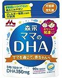 森永 ママのDHA 90粒入 (約30日分) 妊娠期~授乳期