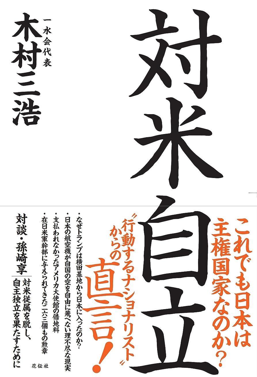 優しいセメント建物日本の安全保障 (ちくま新書 1220)