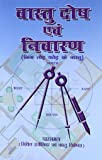 Vaastu Dosh Aur Nivaran
