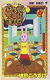 ギャグマンガ日和 巻の9―増田こうすけ劇場 (ジャンプコミックス)
