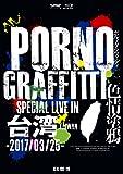 PORNOGRAFFITTI 色情塗鴉 Special Live in Taiwan(初回生産限定盤) [Blu-ray]