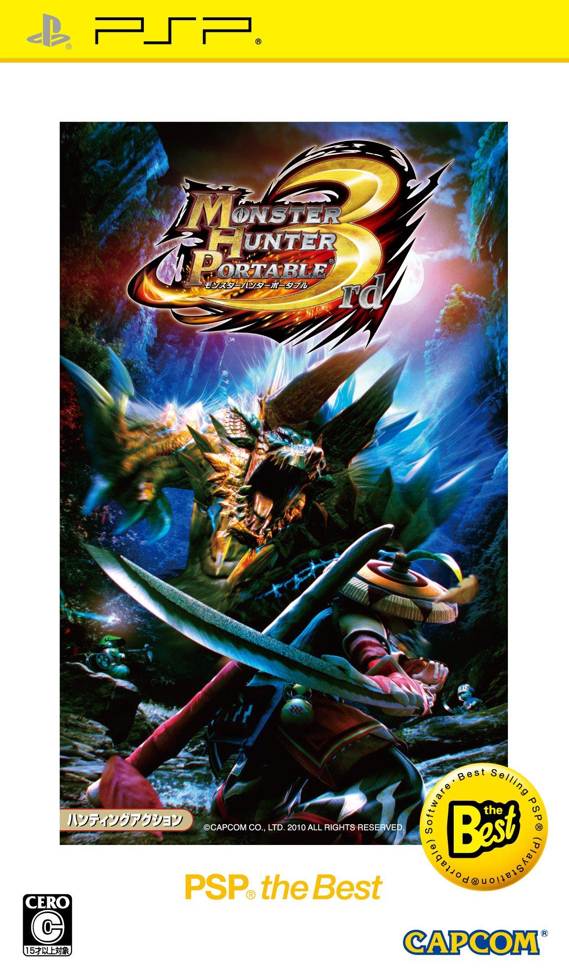 Monster Hunter Portable 3rd for PSP (Japanese Language Import)