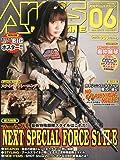 月刊 Arms MAGAZINE (アームズマガジン) 2015年6月号