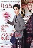 haru*hana(ハルハナ)VOL.46 (TOKYO NEWS MOOK 676号)