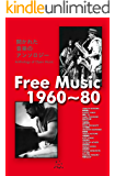 フリー・ミュージック1960~80: 開かれた音楽のアンソロジー