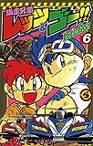 爆走兄弟レッツ&ゴー!!(6) (てんとう虫コミックス)