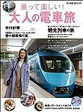 【Amazon.co.jp 限定】(特典:本誌未掲載鉄道写真データダウンロード)旅と鉄道 2020年増刊4月号 乗って楽しい! 大人の電車旅
